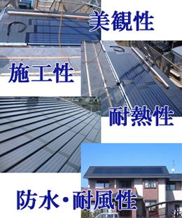 美観性 施工性 耐熱性 防水・耐風性