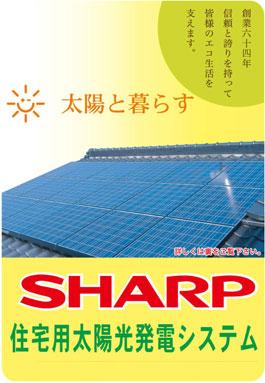 住宅用太陽光発電システム