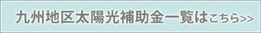 九州地区太陽光補助金一覧 はこちら>>